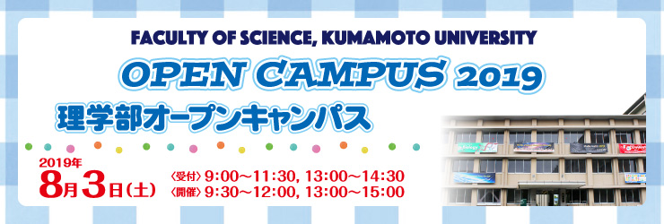 OPEN CAMPUS Faculty of Science