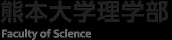熊本大学理学部
