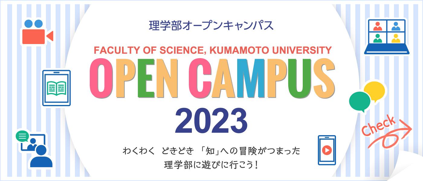 理学部オープンキャンパス2020