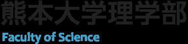 熊本大学 理学部