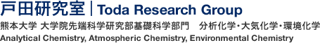 Toda Research Group|Department of Chemistry, Kumamoto University Analytical Chemistry, Atmospheric Chemistry, Environmental Chemistry